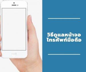 วิธีการดูแลรักษาหน้าจอโทรศัพท์มือถือ
