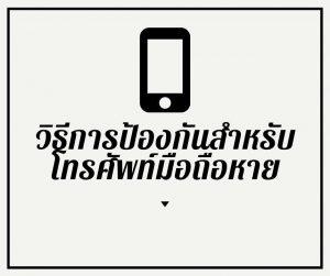 วิธีป้องกันเบื้องต้นสำหรับการป้องกันโทรศัพท์มือถือหาย