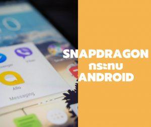 ชิป Snapdragon กระทบมือถือระบบ Android ทั่วโลก