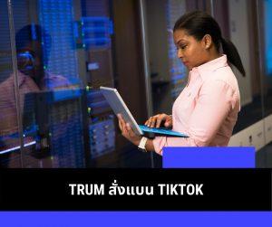 เจาะประเด็นใหญ่เมื่อ Trump สั่งแบน Tiktok แต่ Microsoft สวนทางสั่งซื้อ