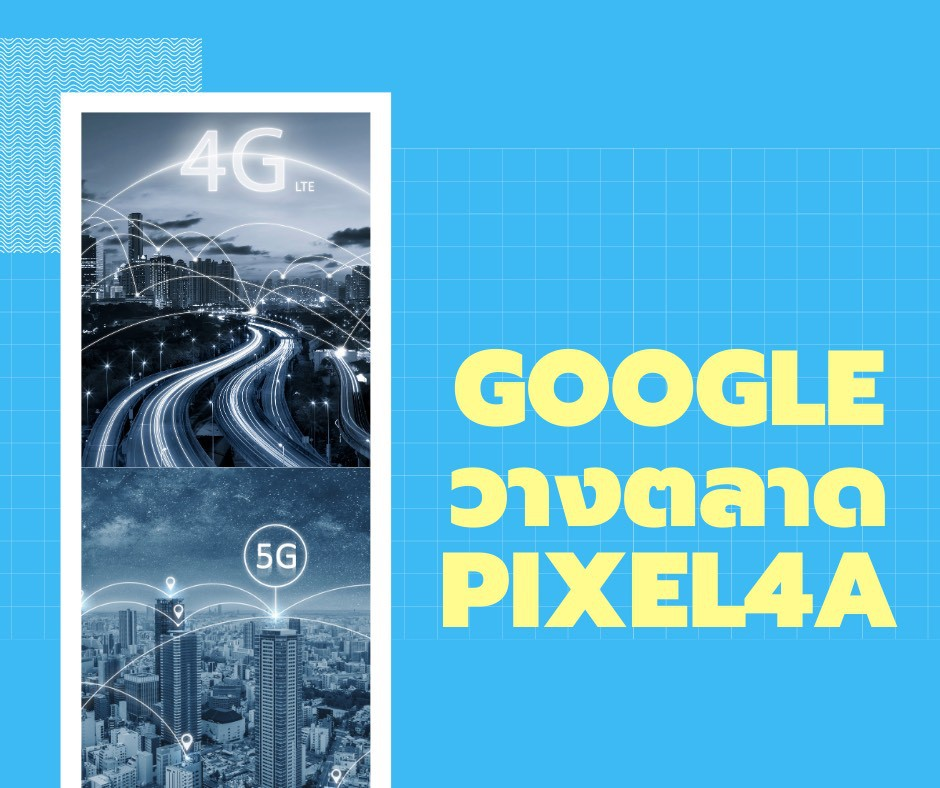 Google วางตลาด Pixel 4a (5G) & 5 ในเดือนตุลาคม อาจเป็นรุ่นพับได้