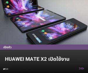 Huawei Mate X2 มือถือจอพับ ใช้งานโหมด Laptop ได้