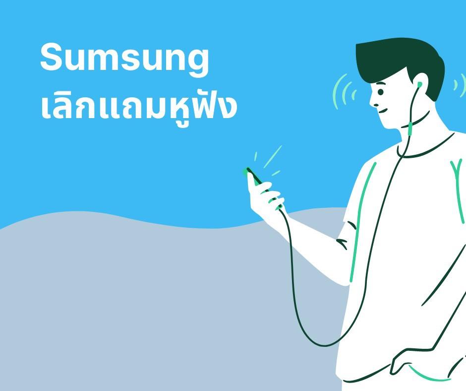 Samsung เลิกแถมหูฟังในกล่องเริ่มที่สหรัฐ ฯ
