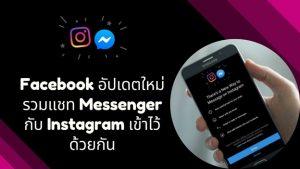 Facebook อัปเดตใหม่รวมแชท Messenger กับ Instagram