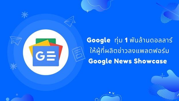 Google ทุ่ม 1 พันล้านดอลลาร์ ให้ผู้ที่ผลิตข่าวลงแพลตฟอร์ม Google News Showcase