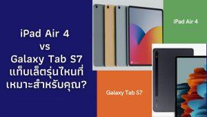 iPad Air 4 vs Galaxy Tab S7 แท็บเล็ตรุ่นไหนที่เหมาะสำหรับคุณ.png