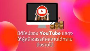 มิติใหม่ของ YouTube แสดงให้ผู้สร้างสรรค์ผลงานได้ทราบถึงรายได้