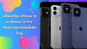 เปรียบเทียบ iPhone 12 vs iPhone 12 Pro กับปรากฏการณ์ครั้งยิ่งใหญ่