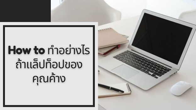 How to ทำอย่างไรถ้าแล็ปท็อปของคุณค้าง