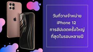 วันที่วางจำหน่าย iPhone 12 การอัปเดตครั้งใหญ่ที่สุดในรอบหลายปี