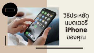 วิธีประหยัดแบตเตอรี่ iPhone ของคุณ