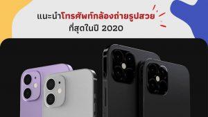 แนะนำโทรศัพท์กล้องถ่ายรูปสวยที่สุดในปี 2020