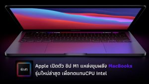 Apple เปิดตัว ชิป M1