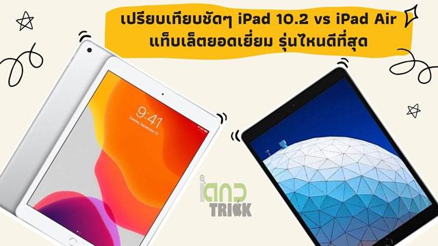 iPad 10.2 vs iPad Air