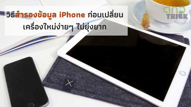 สำรองข้อมูล iPhone