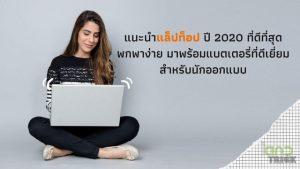 แนะนำแล็ปท็อปปี 2020 ที่ดีที่สุด