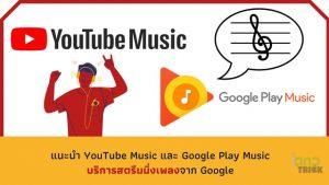 YouTube Music และ Google Play Music