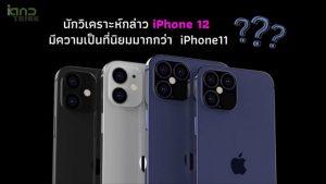 iPhone 12 มีความเป็นที่นิยมมากกว่า iPhone 11
