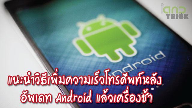 อัพเดท Android