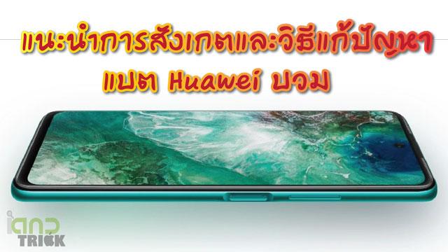 แบต Huawei บวม