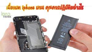 แบต iphone บวม