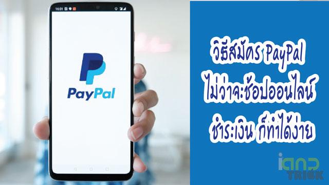 วิธีสมัคร PayPal