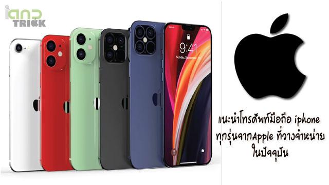 iphone ทุกรุ่น