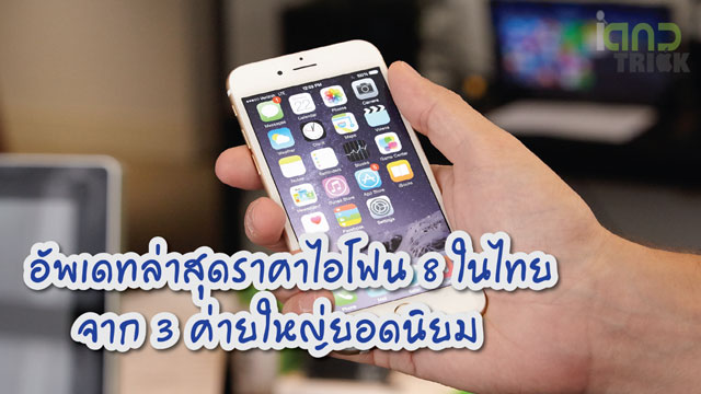 ราคาไอโฟน 8