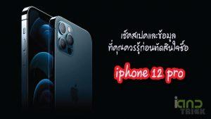 ไอโฟน12 pro