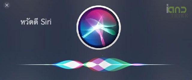 เจ้าของเสียง Siri ใน iPhone