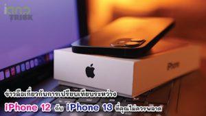 iPhone 12 กับ iPhone 13