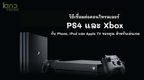 PS4 และ Xbox